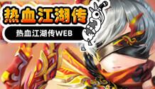 热血江湖传WEB